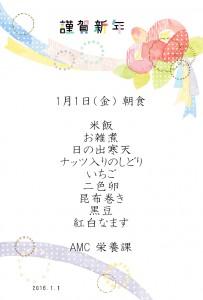 01朝普通食
