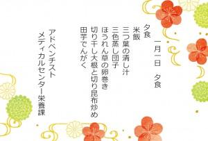 01夕普通食