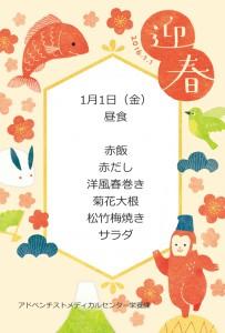 01昼普通食赤飯